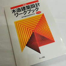 新版 木造建築設計ワークブック