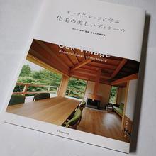 オークヴィレッジに学ぶ住宅の美しいディテール