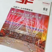 月刊体育施設 18年2月号 東京2020大会まであと2年
