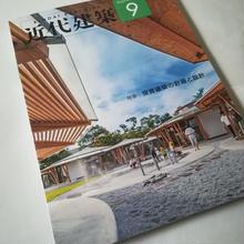 近代建築18年9月号 保育建築の計画と設計