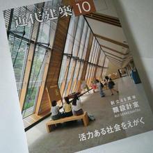 近代建築17年10月号 類設計室 活力ある社会をえがく