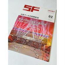 月刊体育施設 18年3月号 「する」「みる」ファンを増やすためのテニスコートづくり
