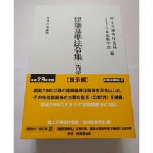 建築基準法令集〔告示編〕 平成29年版(学会本)