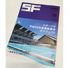 月刊体育施設 17年10月号 スポーツ庁平成30年度概算要求ダイジェスト