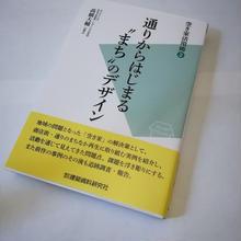 """空き家活用術2 通りからはじまる""""まち""""のデザイン"""