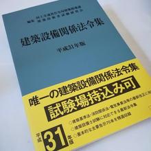建築設備関係法令集 平成31年版