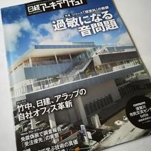 日経アーキテクチュア 19年3月14日号 シリーズ「想定外」の教訓 過敏になる音問題