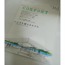 CONFORT[コンフォルト] 18年4月号 ときを超えるホテル