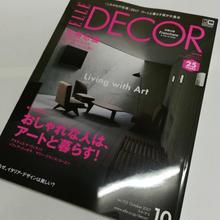 ELLE DECOR[エル・デコ] 17年10月号 おしゃれな人はアートと暮らす!