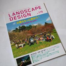 ランドスケープデザイン No.115 公園をもっと使おう!