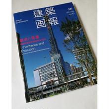 建築画報 372 継承と発展 伊藤建築設計事務所50周年