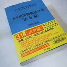 基本建築関係法令集[法令編]平成31年版(青本)