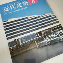近代建築18年4月号 ホテル・宿泊施設の計画と設計