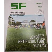 月刊体育施設 2017年増刊号 ロングパイル人工芝2017