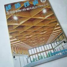 建築技術 18年10月号 木造建築物の防・耐火設計の早わかり