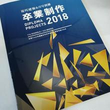 近代建築 18年6月号別冊 卒業制作2018