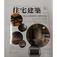 住宅建築 17年6月号 岡山 古民家再生工房の30年