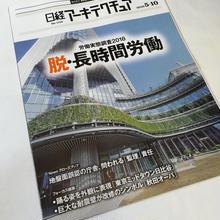 日経アーキテクチュア 18年5月24日号 稼げる保存 観光立国へ歴史的建造物の活用を