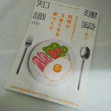 建築知識 18年4月号 最高の料理家が教える料理がうまくなる家づくり