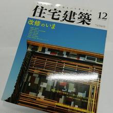 住宅建築 17年12月号 改修のいま