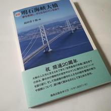 新板 明石海峡大橋 夢を実現し、さらなるロマンを追う