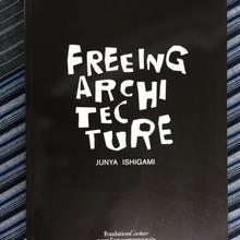 自由な建築