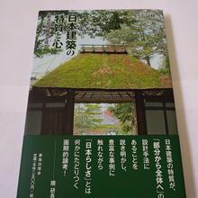 日本建築の特質と心