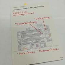 403architecture[dajiba] 建築で思考し、都市でつくる 現代建築家コンセプト・シリーズ24