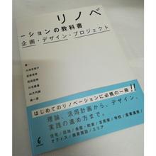 リノベーションの教科書 企画・デザイン・プロジェクト