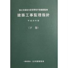 建築工事監理指針 平成28年版 下巻