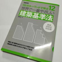 113のキーワードで学ぶ12 世界で一番やさしい建築基準法[最新法改正対応版]