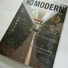 和モダン vol.10