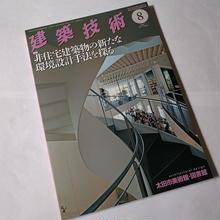 建築技術 17年8月号 非住宅建築物の新たな環境設計手法を探る