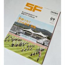 月刊体育施設 17年9月号 愛顔つなぐえひめ国体 開催