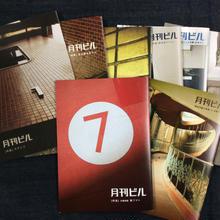 『 月刊ビル 』1号〜7号&特別号(味園ビル)  セット[合計8冊]