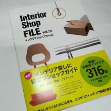インテリアショップファイル vol.15