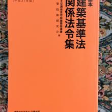 基本建築基準法関係法令集2019年版[オレンジ本](縦書き)