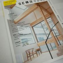 新建築住宅特集 19年3月別冊 木造住宅をSE構法でひらく