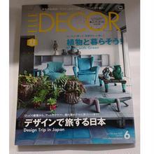 ELLE DECO[エル・デコ] 17年6月号(No.150) デザインで旅する日本