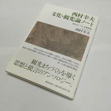 西村幸夫 文化・観光論ノート