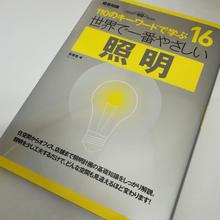 世界で一番やさしい照明 110のキーワードで学ぶ16