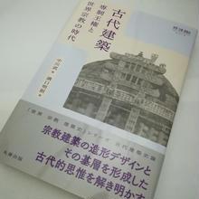 古代建築 先生王権と世界宗教の時代