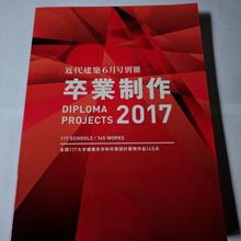 近代建築 17年6月号別冊 卒業制作2017