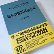 建築設備関係法令集 平成30年版