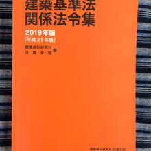 建築基準法関係法令集 2019年版[オレンジ本](横書き)