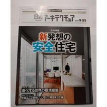 日経アーキテクチュア 17年3月23日号 住宅特集 新発想の安全住宅