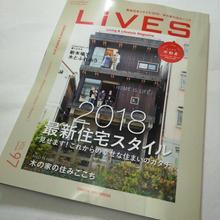 LiVES[ライヴズ] 18年2.3月号 VOL.97 2018最新住宅スタイル