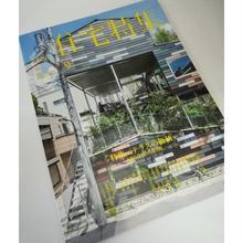 新建築住宅特集 18年9月号
