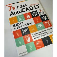7日でおぼえるAutoCAD LT[AutoCAD LT 2019/2018/2017対応]