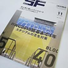 月刊体育施設 18年11月号 RWC2019開幕まで1年 スタジアムの芝生対策